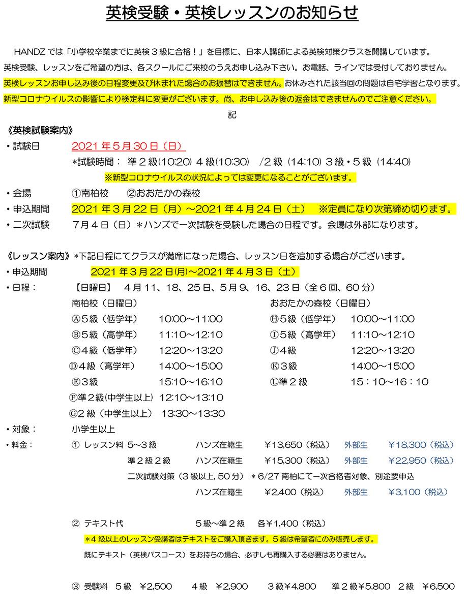 英検受験レッスンのお知らせ2021-2